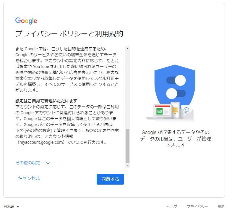 Google プライバシーポリシー 利用規約