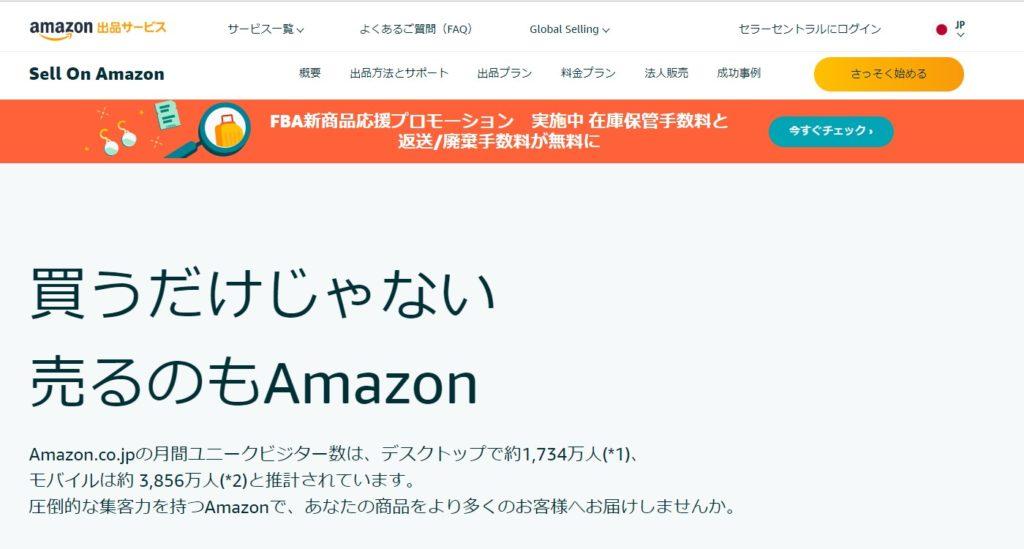 Amazon出品サービス