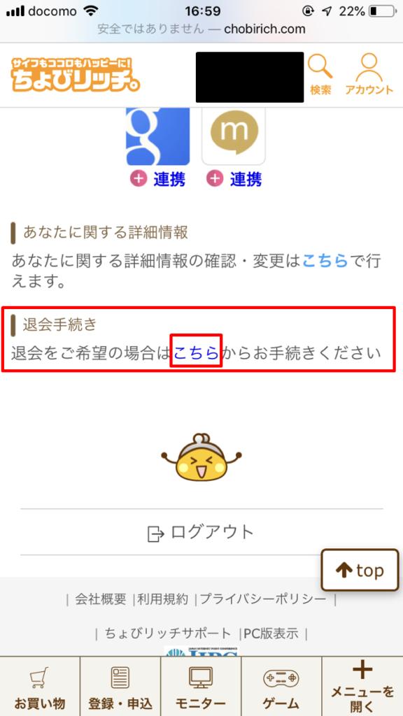 スマホ版ちょびリッチ退会ページ