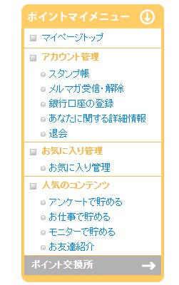 ちょびリッチ退会ページ