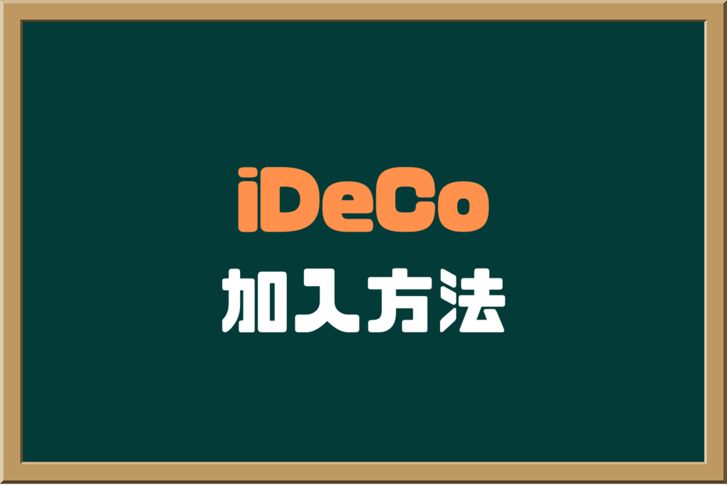iDeCoの加入方法