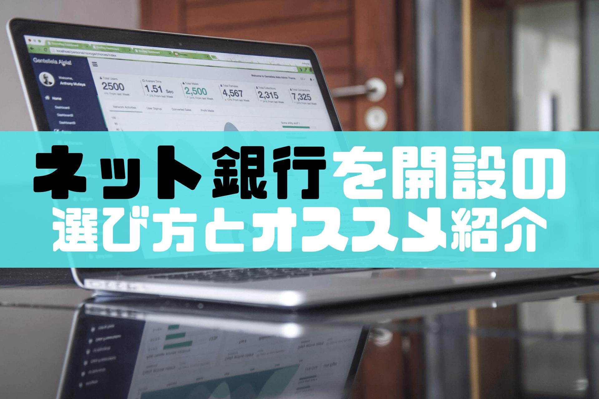 ネット銀行とは?選び方とおすすめのネット銀行を紹介!