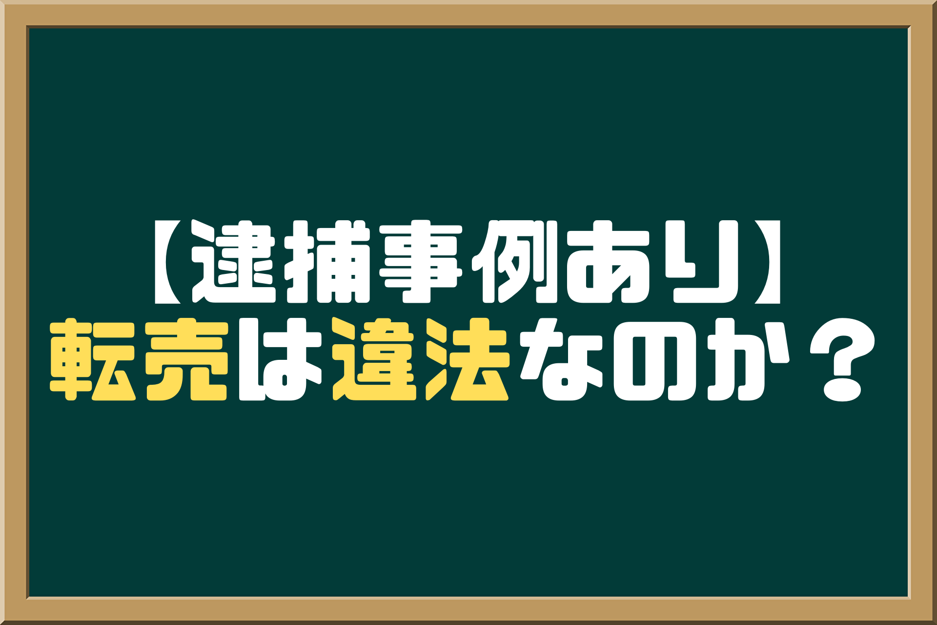 【逮捕事例】チケット、お酒の転売は違法!?知らなかったじゃ済みません!!