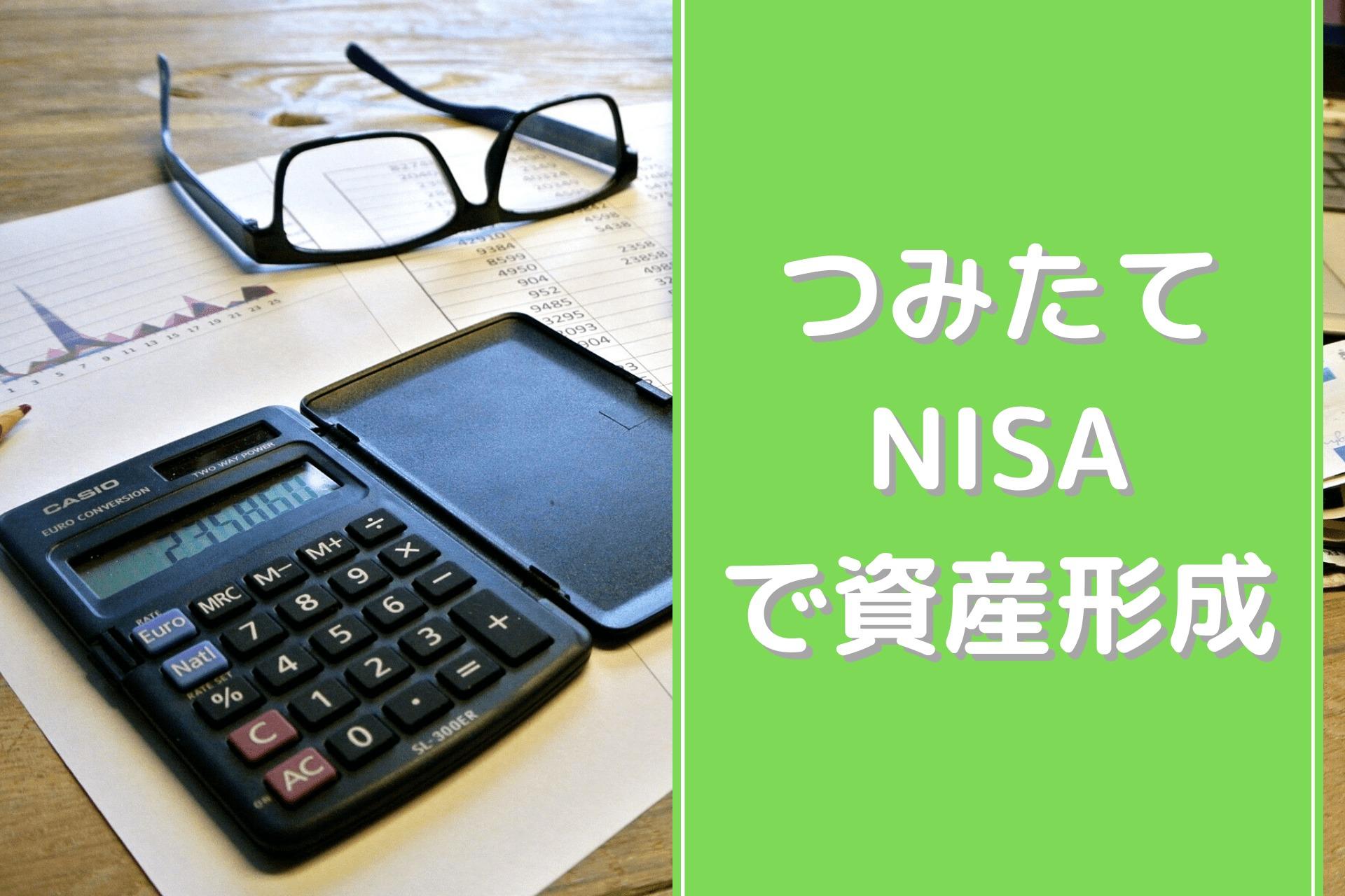 【節税】つみたてNISAで節税しながらお得に資産形成してみませんか?