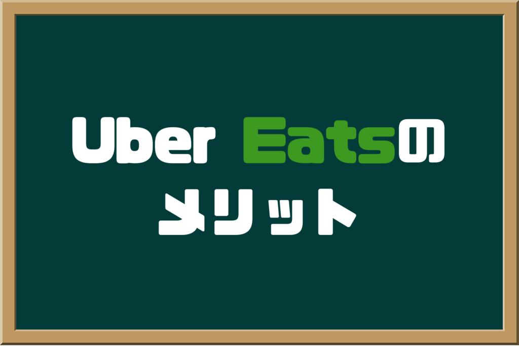 Uber Eatsのメリット