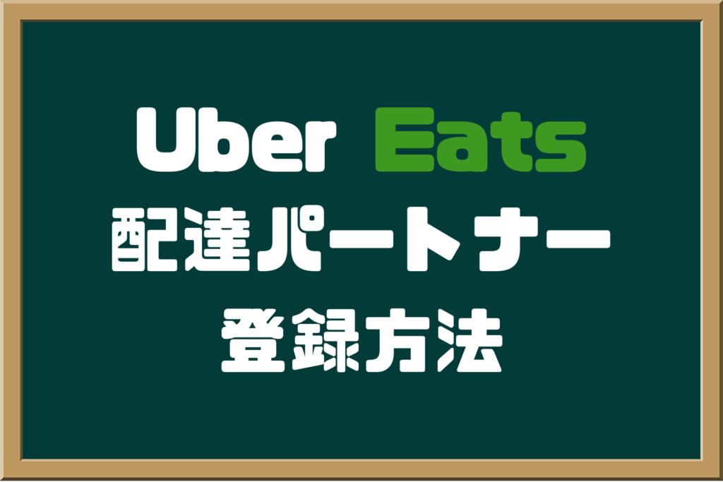 Uber Eats配達パートナーの登録方法