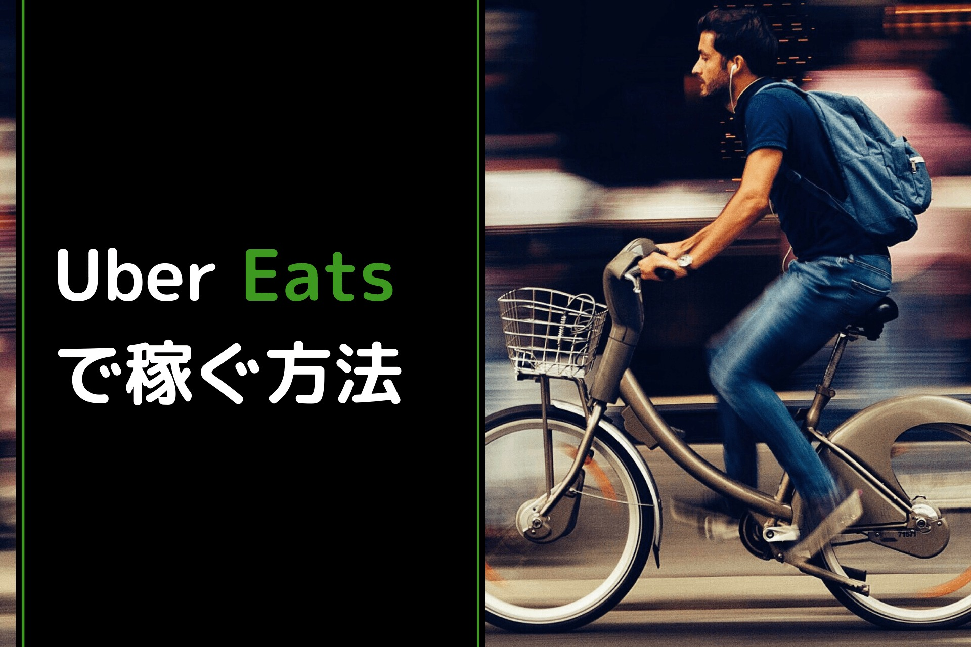 Uber Eats配達パートナーはどのくらい稼げる?始める前にメリット、デメリット、登録方法を解説!