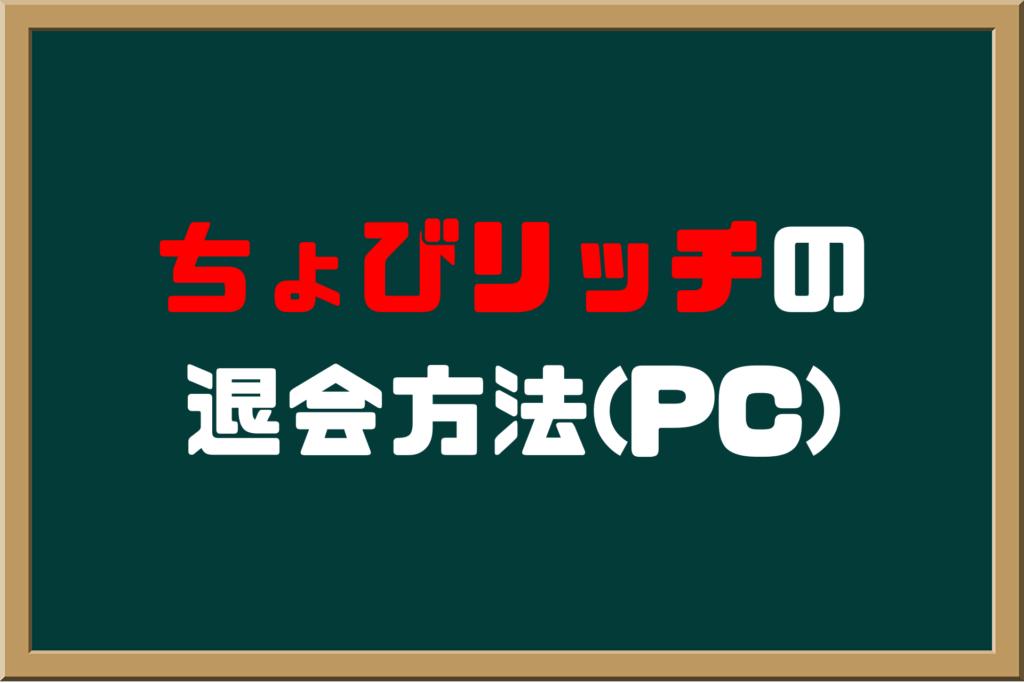 ちょびリッチの退会方法(PC)